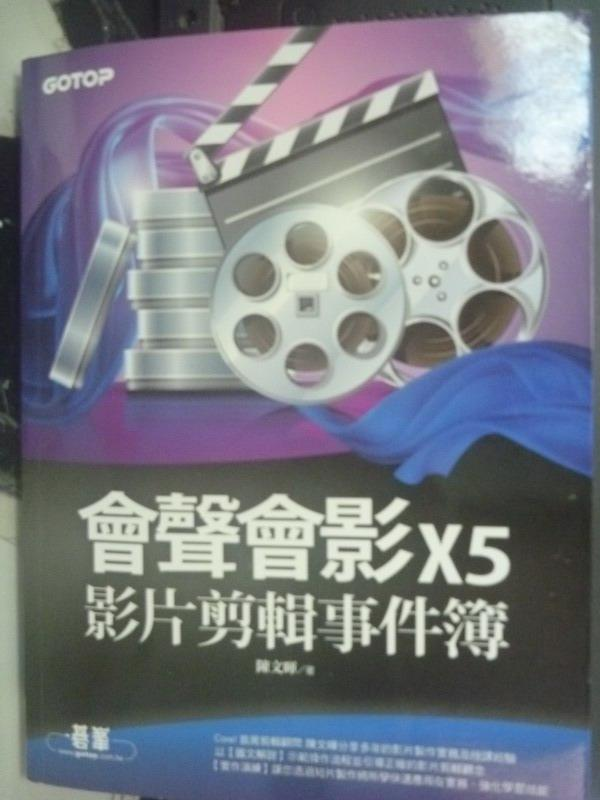 【書寶二手書T6/電腦_XDG】會聲會影X5影片剪輯事件簿_陳文暉_附光碟