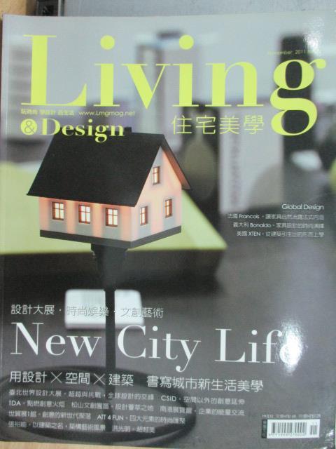 【書寶二手書T1/設計_XAO】Living design住宅美學_36期_用設計空間建築書寫城市新生活美學等