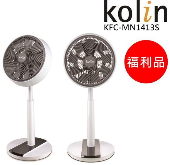 (福利品) KFC-MN1413S【歌林】14吋噴流空氣循環扇 保固免運-隆美家電