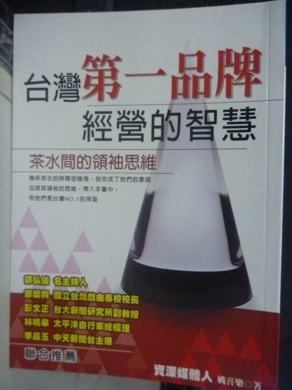 【書寶二手書T3/財經企管_IFC】台灣第一品牌經營的智慧_姚喜樂