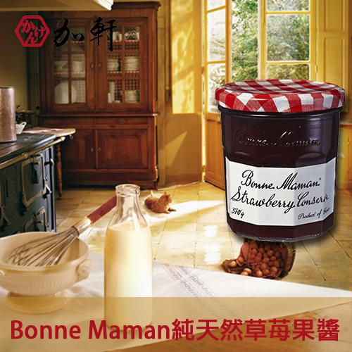 《加軒》法國Bonne Maman純天然草莓果醬