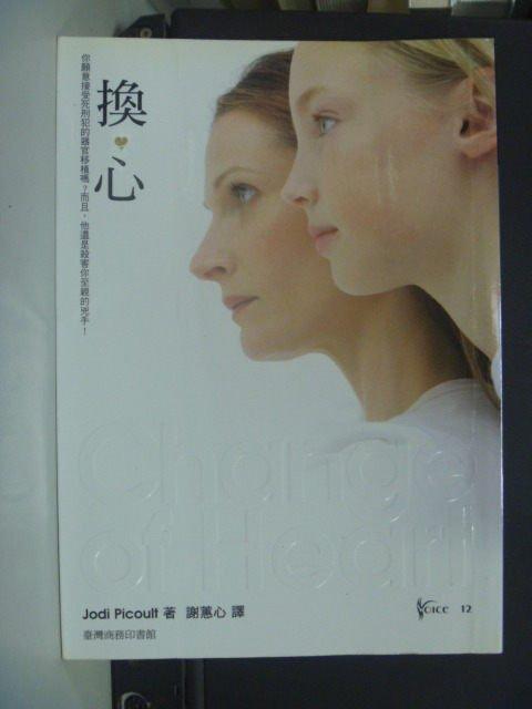 【書寶二手書T7/翻譯小說_KML】換心_原價350_謝蕙心