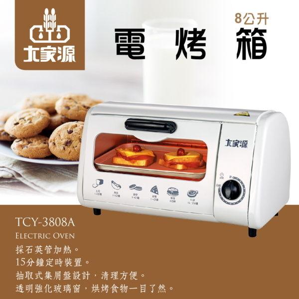 【大家源】8L經典溫控電烤箱/TCY-3808A