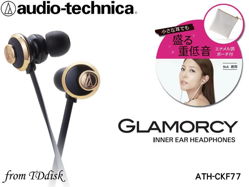志達電子 ATH-CKF77 audio-technica 日本鐵三角 Glamorous設計 SOLID BASS系列 耳道式耳機