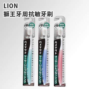 獅王 牙周抗敏牙刷 敏感性牙齒 清潔牙齒 牙周 刷牙 牙刷 【SV6905】HappyLifee