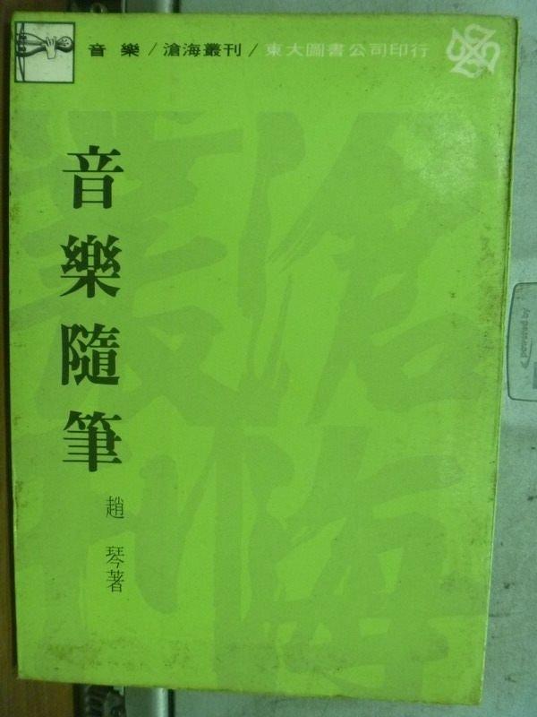 【書寶二手書T3/古書善本_HNN】音樂隨筆_趙琴_民62年初版
