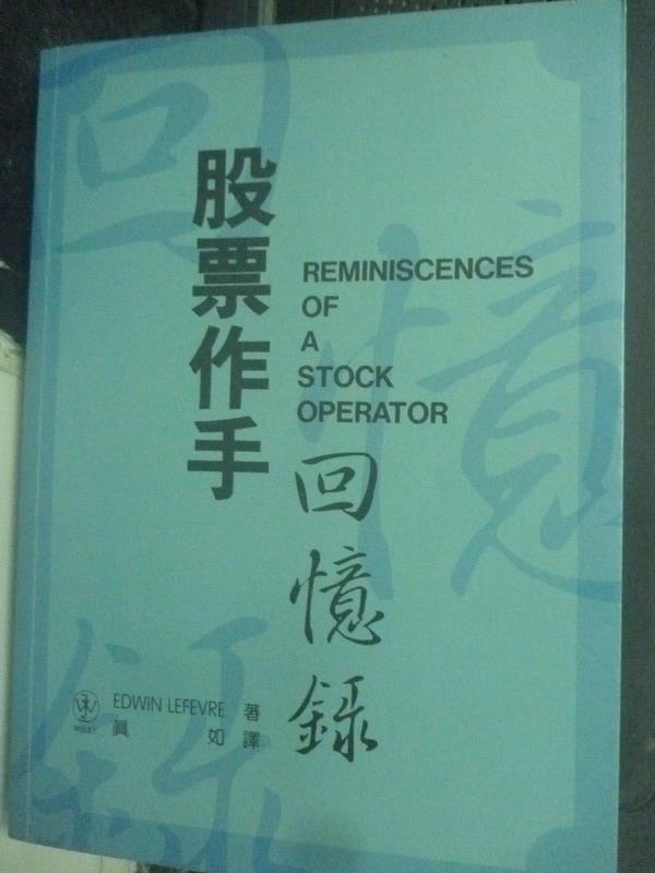 【書寶二手書T1/投資_IEK】股票作手回憶錄_原價450_Edwin Lefevre