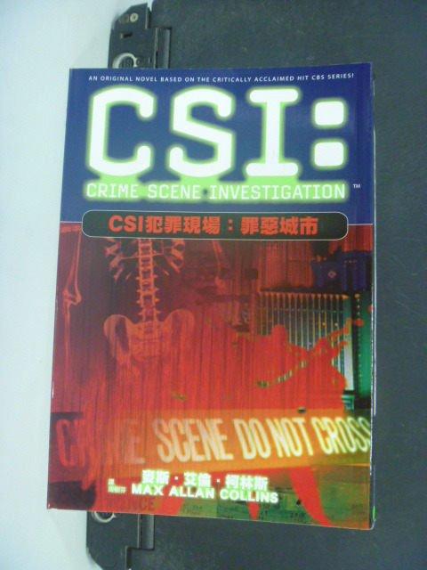 【書寶二手書T8/一般小說_KHJ】CSI犯罪現 :罪惡城市_週樹芬, 麥斯.艾倫.柯林斯