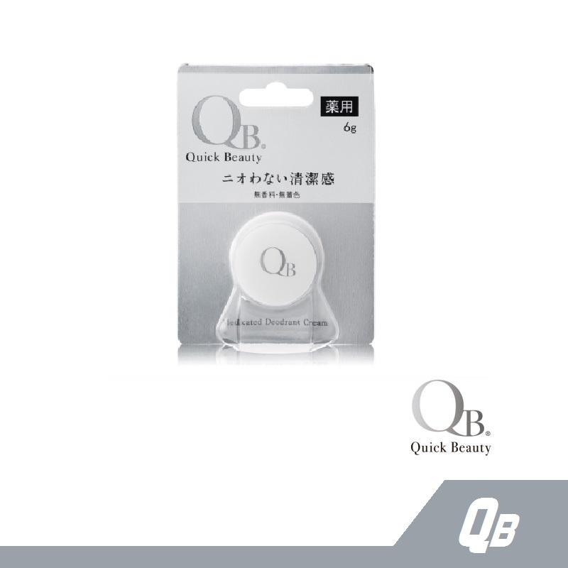 【RH shop】 白金級QB零體味七天持久體香膏6G