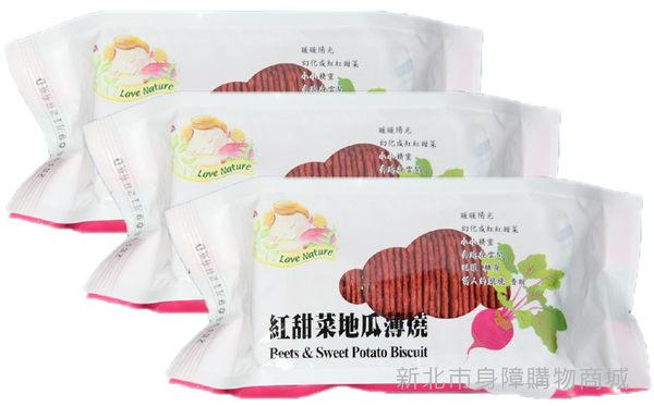 【集賢庇護工場】紅甜菜地瓜薄燒