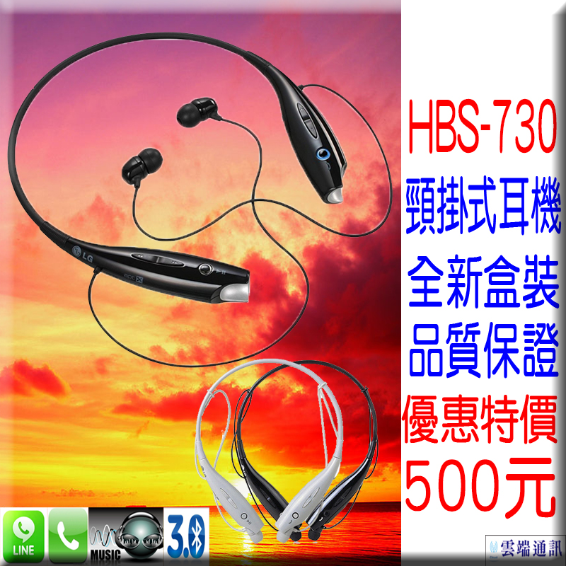 ☆雲端通訊☆HBS-730 充電頸掛式藍芽耳機 立體聲音樂 來電振動提示 3.0版本 藍牙耳機 免持聽筒line