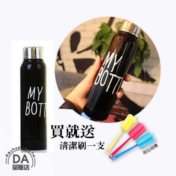 《DA量販店》送刷子 不鏽鋼 真空 My bottle 情侶 黑 保溫瓶 保溫杯  270mL(84-0043)