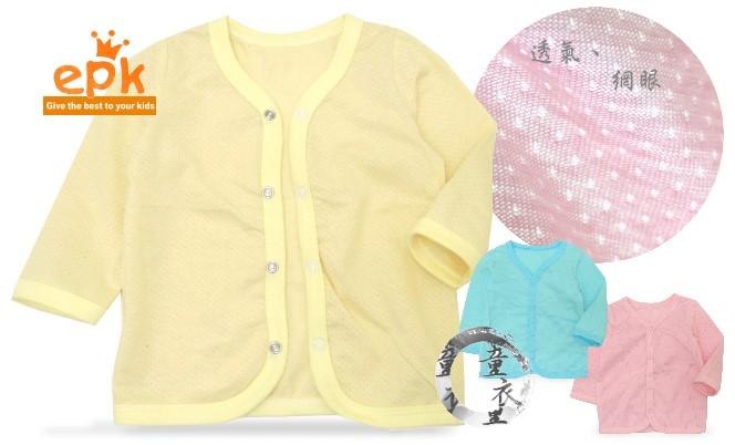 童衣圓【AD043】AD43網眼外搭 epk 小童 薄綿 軟棉 前開 前開釦 網眼 透氣 開衫 外套 小外搭~XS-M號