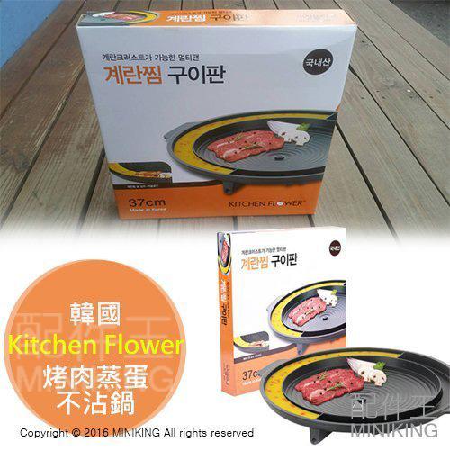 【配件王】現貨 韓國 Kitchen Flower 圓形 37cm 烘蛋排油三合一烤盤 韓國烤肉 燒肉 烤盤 中秋節