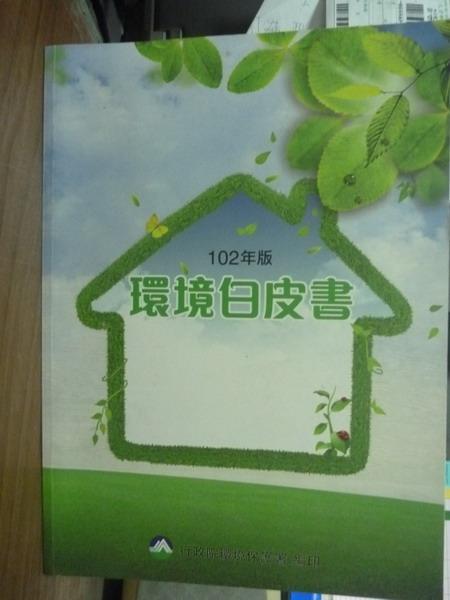 【書寶二手書T4/社會_PIR】102年版:環境白皮書_環保署
