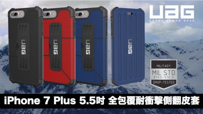 UAG iPhone 7 Plus 5.5吋 METROPOLIS SERIES 軍規 耐衝擊 側翻 皮套 可放卡片 UAG 皮套 iPhone7Plus