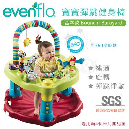 ✿蟲寶寶✿《美國  evenflo》  寶寶彈跳椅/三段式高度調整 /學步期幼兒最佳選擇-基本款《現+預》