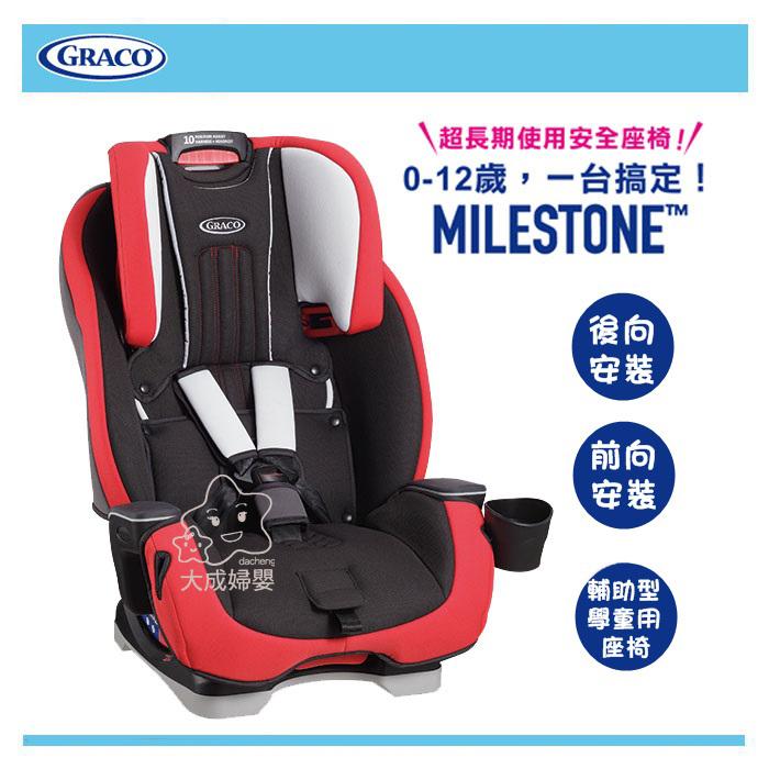 【大成婦嬰】GRACO // 0-12歲長效型嬰幼童汽車安全座椅 MILESTONE 汽座 (2色可選)