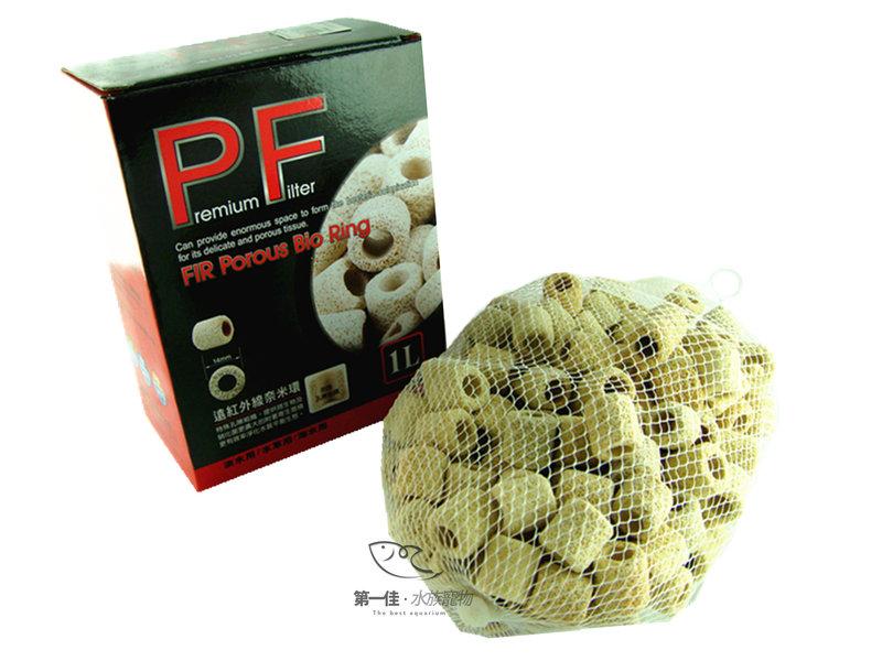 [第一佳水族寵物] 台灣Premium Filter 高孔隙PF遠紅外線奈米環 [1L] (淡、海水適用)