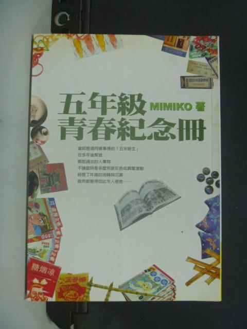 【書寶二手書T1/一般小說_JHT】五年級青春紀念冊_MIMIKO