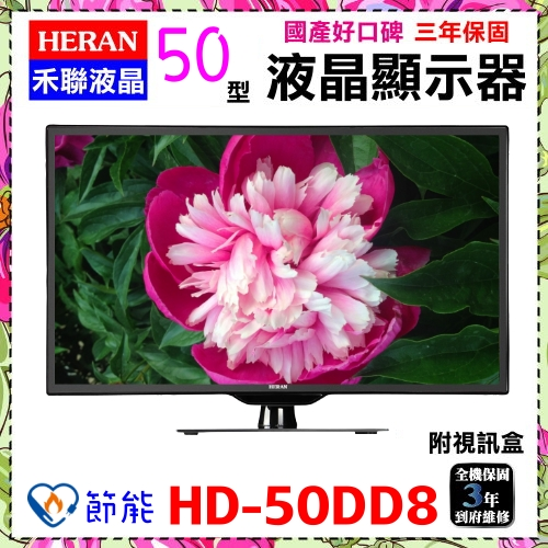 【HERAN 禾聯】50吋數位LED數位液晶顯示器《HD-50DD8》贈HDMI線