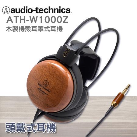"""鐵三角 ATH-W1000Z 木製機殼耳罩式耳機""""正經800"""""""