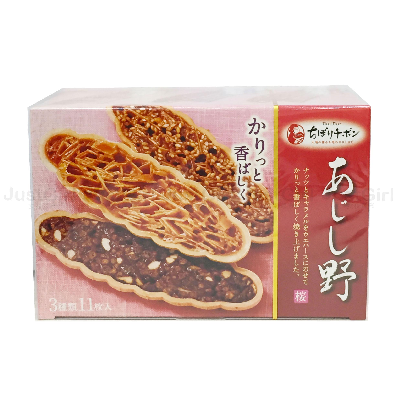 TIVON夢野 三色船型餅 餅乾 脆餅 11枚 日本製造進口 * JustGirl *