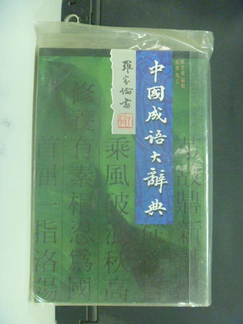 【書寶二手書T9/字典_GON】中國成語大辭典_熊光義