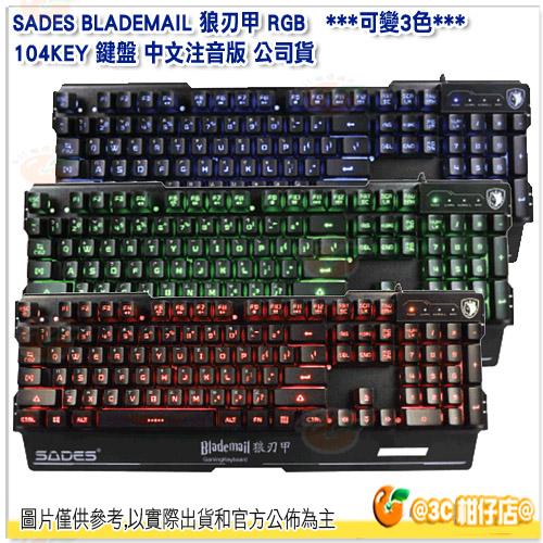 賽德斯 SADES BLADEMAIL 狼刃甲 RGB 104KEY 鍵盤 中文注音版 公司貨 中文鍵盤 防潑水 類紅軸 純鋼底座 可變三色 電競 LOL 英雄聯盟