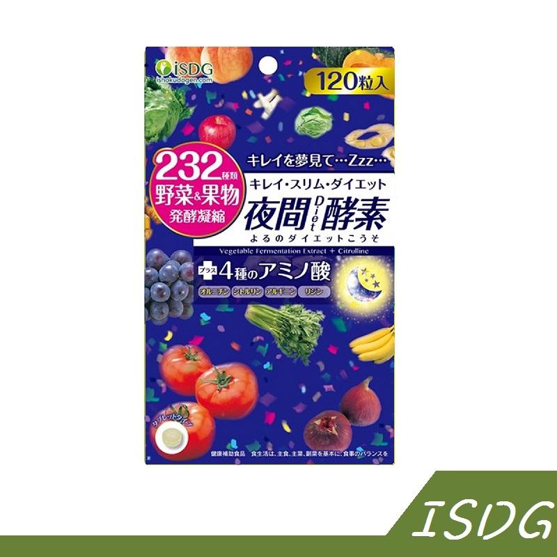 日本 ISDG 醫食同源 232種果蔬 夜間酵素  120粒【RH shop】日本代購