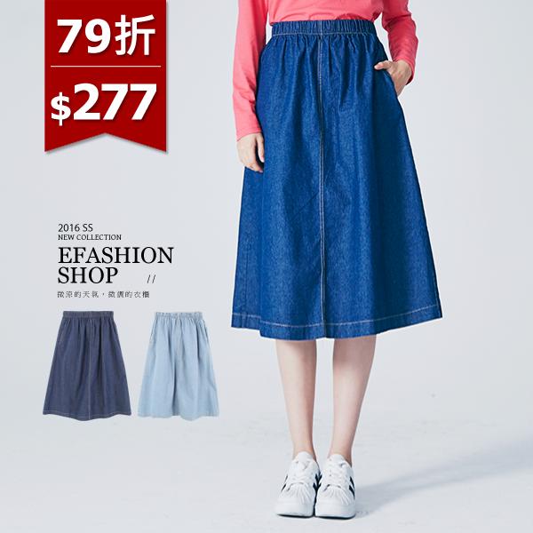 牛仔裙-復古A字腰鬆緊牛仔裙-eFashion 預【D10676200】