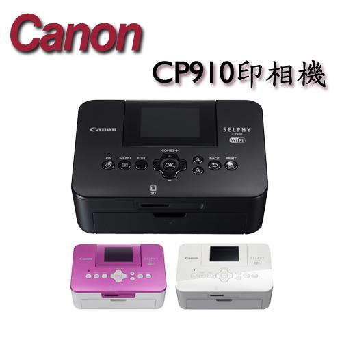 【六期零利率★】 Canon SELPHY CP910 內建Wi-Fi熱昇華印相機【簡中-平輸】