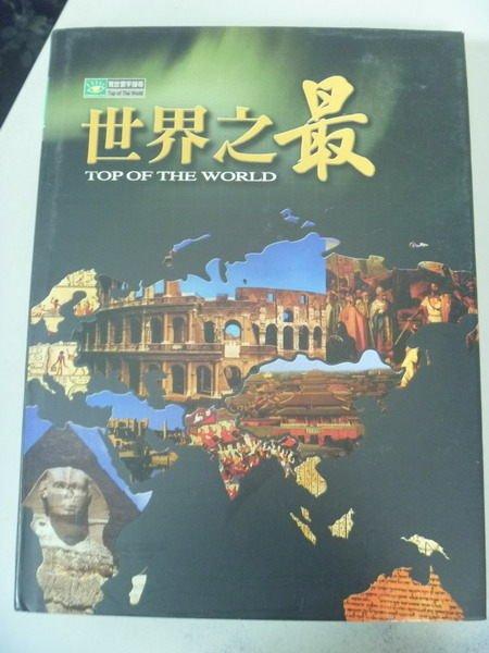 【書寶二手書T2/科學_XCU】世界之最_原價899_通鑑文化編輯部