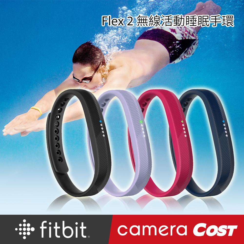 Fitbit Flex 2 無線活動睡眠手環 游泳 防水 運動手環