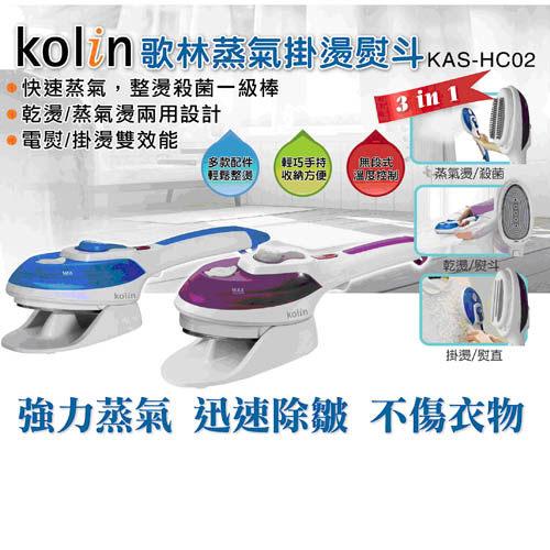 【歌林 Kolin 】蒸氣掛燙熨斗 KAS-HC02 (藍色)《刷卡分期+免運》