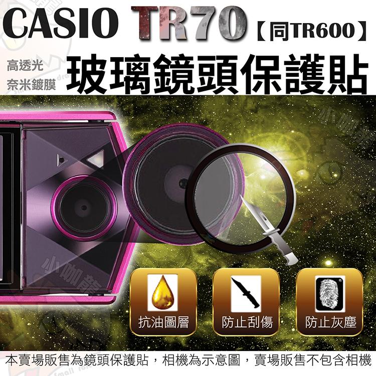 【小咖龍賣場】 CASIO TR70 TR600 鏡頭保護鏡 鏡頭保護膜 鋼化鏡頭玻璃保護鏡 鏡頭保護貼 EXILIM EX-TR70