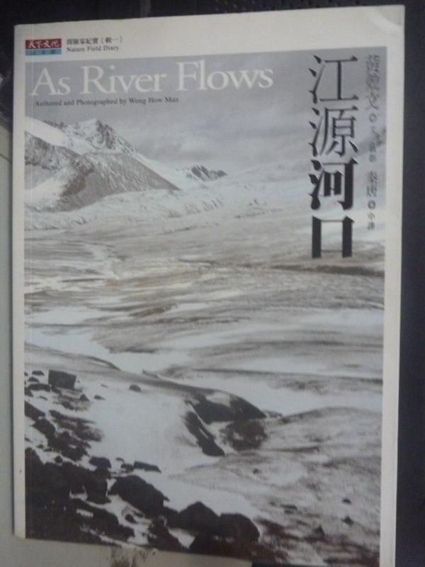 【書寶二手書T3/旅遊_IKT】江源河口_黃效文