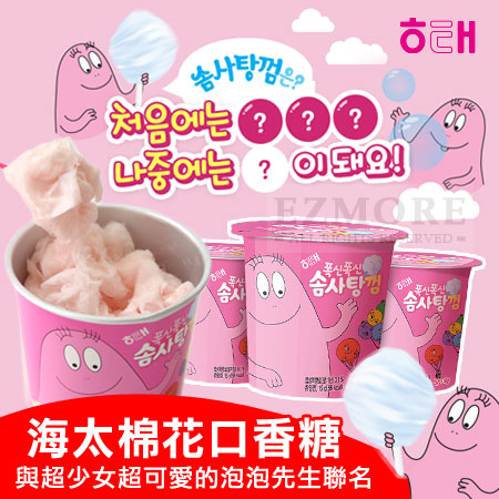 韓國 海太 泡泡先生 棉花口香糖 15g 口香糖 BARBAPAPA 棉花泡泡糖【N101809】