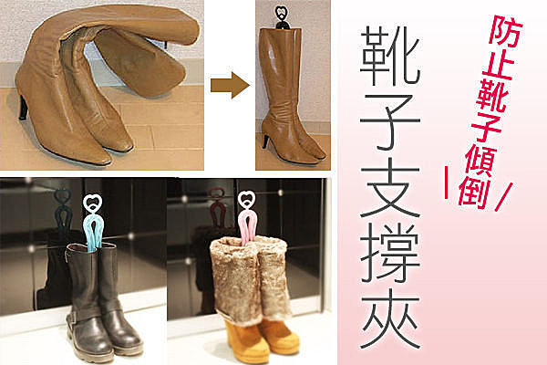 BO雜貨【YK1065】靴子水晶支撐夾 短筒靴撐 鞋撐鞋夾鞋架靴夾靴架 鞋子收納 鞋櫃收納