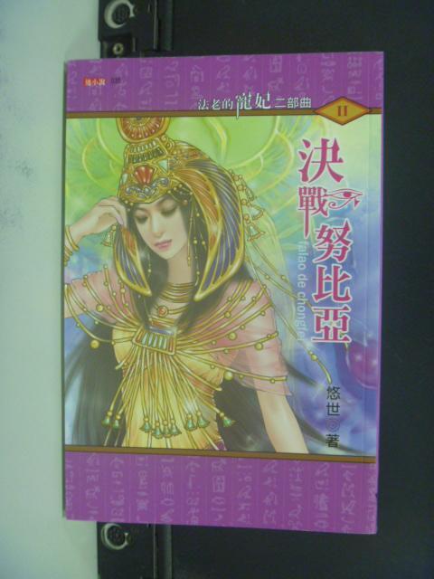 【書寶二手書T1/一般小說_LPK】法老的寵妃二部曲2 決戰努比亞_悠世
