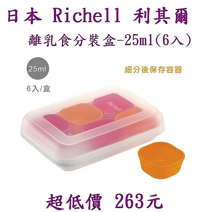 *美馨兒*日本Richell利其爾-離乳食分裝盒25ML(6入) 263元