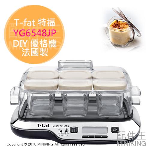 【配件王】 日本代購 法國製 特福 T-fat YG6548JP DIY 優格機 優酪乳機 優格製造