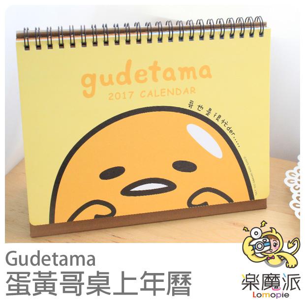 蛋黃哥 懶懶蛋 GUDETAMA 年曆 桌曆  三麗鷗 SANRIO 療癒小物 交換禮物