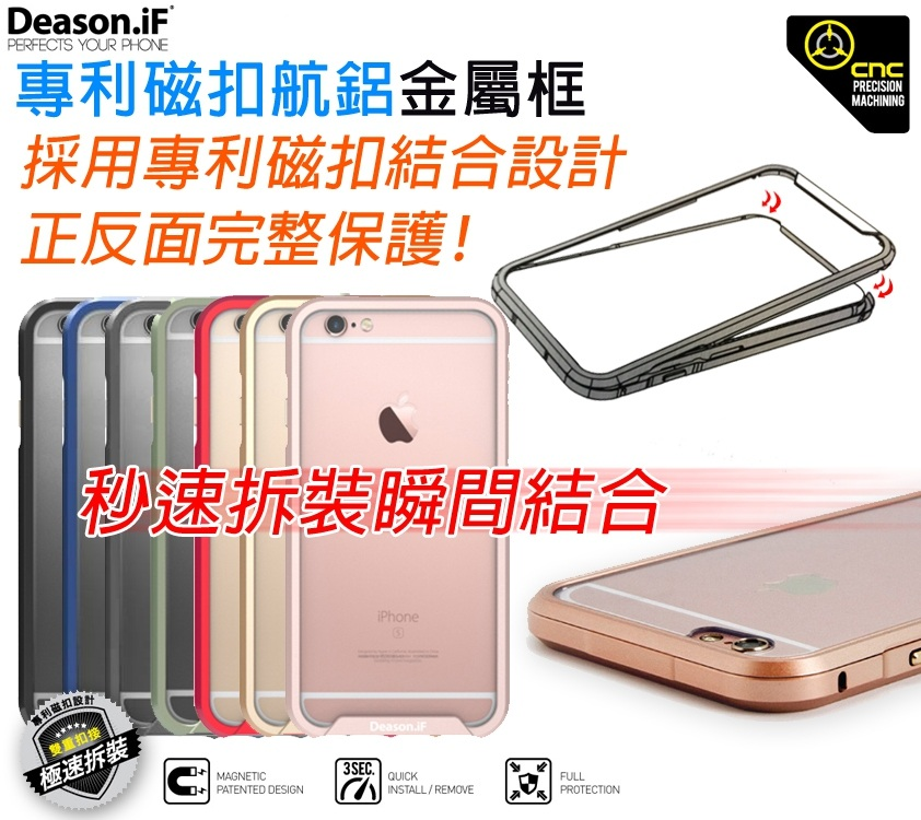 Deason.iF iFantasy 專利 免螺絲 磁扣 鋁合金保護框 4.7吋 iPhone 6/6S I6/IP6S 鋁框/邊框/手機殼/手機框/保護殼/金屬框/TIS購物館