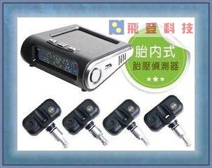 無敵 CT-T01 胎內式胎壓偵測器 太陽能充電 無線傳輸 即時監測胎壓 胎溫