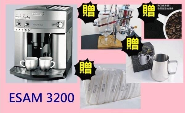 《愛鴨咖啡》Delonghi ESAM3200 浪漫型 全自動咖啡機 加贈4大好禮 再享免運
