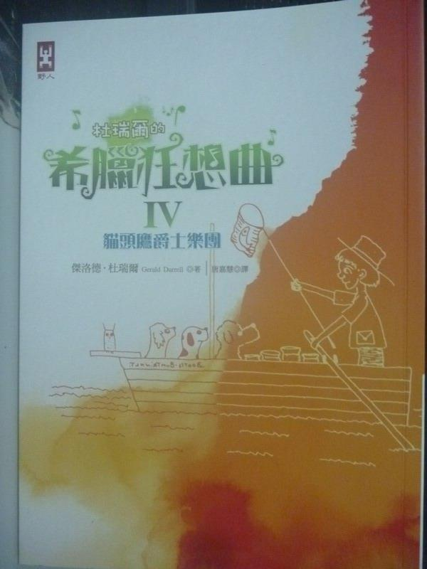 【書寶二手書T1/兒童文學_LNI】杜瑞爾的希臘狂想曲IV:貓頭鷹爵士樂團_傑洛德.杜瑞爾