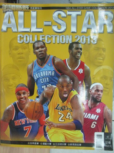 【書寶二手書T1/雜誌期刊_ZKN】美國職籃_明星賽特刊_ALL-STAR等