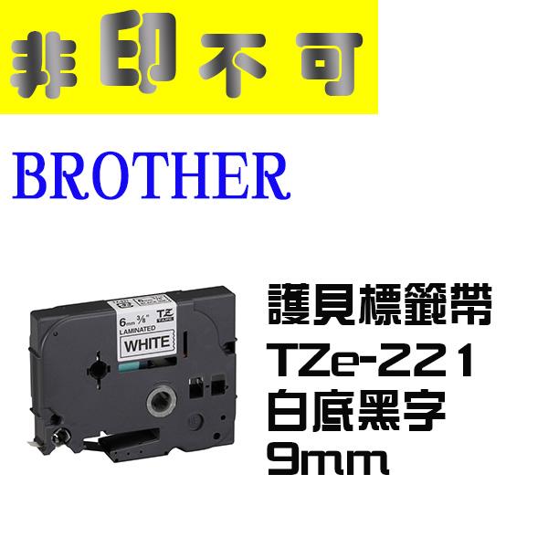 【非印不可】BROTHER 相容護貝標籤帶 TZe-221 白底黑字 9mm 標籤帶