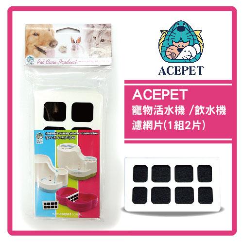 【力奇】ACEPET 寵物活水機/飲水機 濾網 片(1組二片)912-7 -160元>可超取(L803B01)